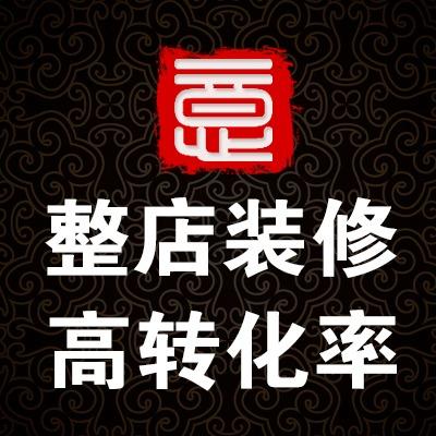 淘宝天猫京东整店装修网店店铺首页宝贝详情页 设计 专题页活动页