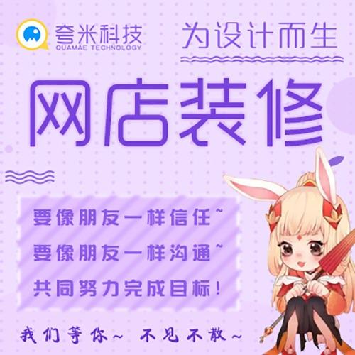 【网店装修】淘宝拼多多阿里巴巴飞猪天猫猪八戒店铺装修网店设计