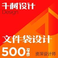 海报 设计 图片处理详情页首页彩页 设计 品牌 设计  文件设计  文件 袋 设计