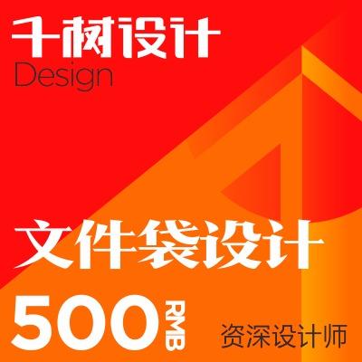 文件 袋 设计 海报 设计 图片处理详情页首页彩页 设计 品牌 设计  文件设计