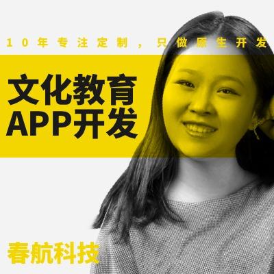 【教育培训】教育<hl>APP</hl>/考试小程序/直播视频教学/教育<hl>app</hl>