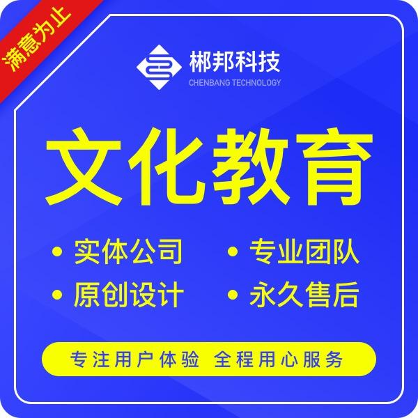 文化教育网站定制开发/教育官网设计/家庭职业教育应试语言教育