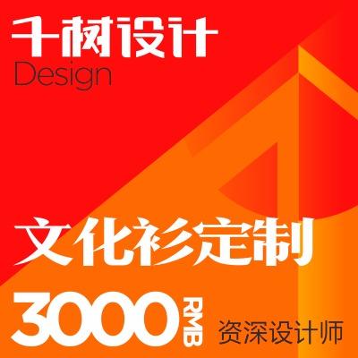 兰灵品牌视觉LOGO设计企业公司机构组织活动文化衫定制设计