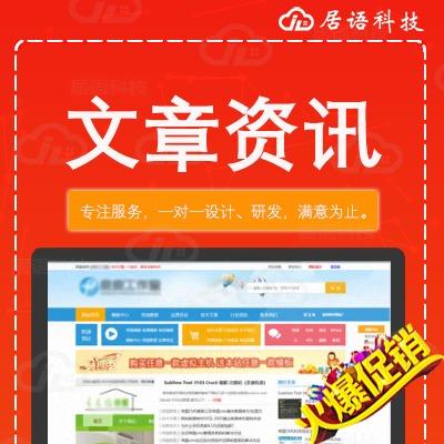 文章管理系统,文章发布系统,小说网站,资讯网站,小建站系统
