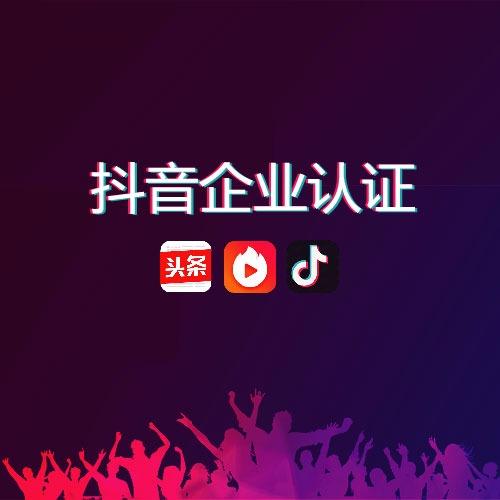 【官方自营】抖音企业认证(企业蓝V)快速通道/认证代办