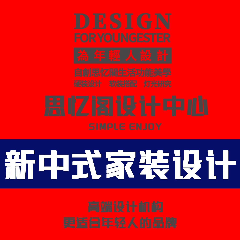 新中式家装设计装修效果图新房装修设计室内效果图设计