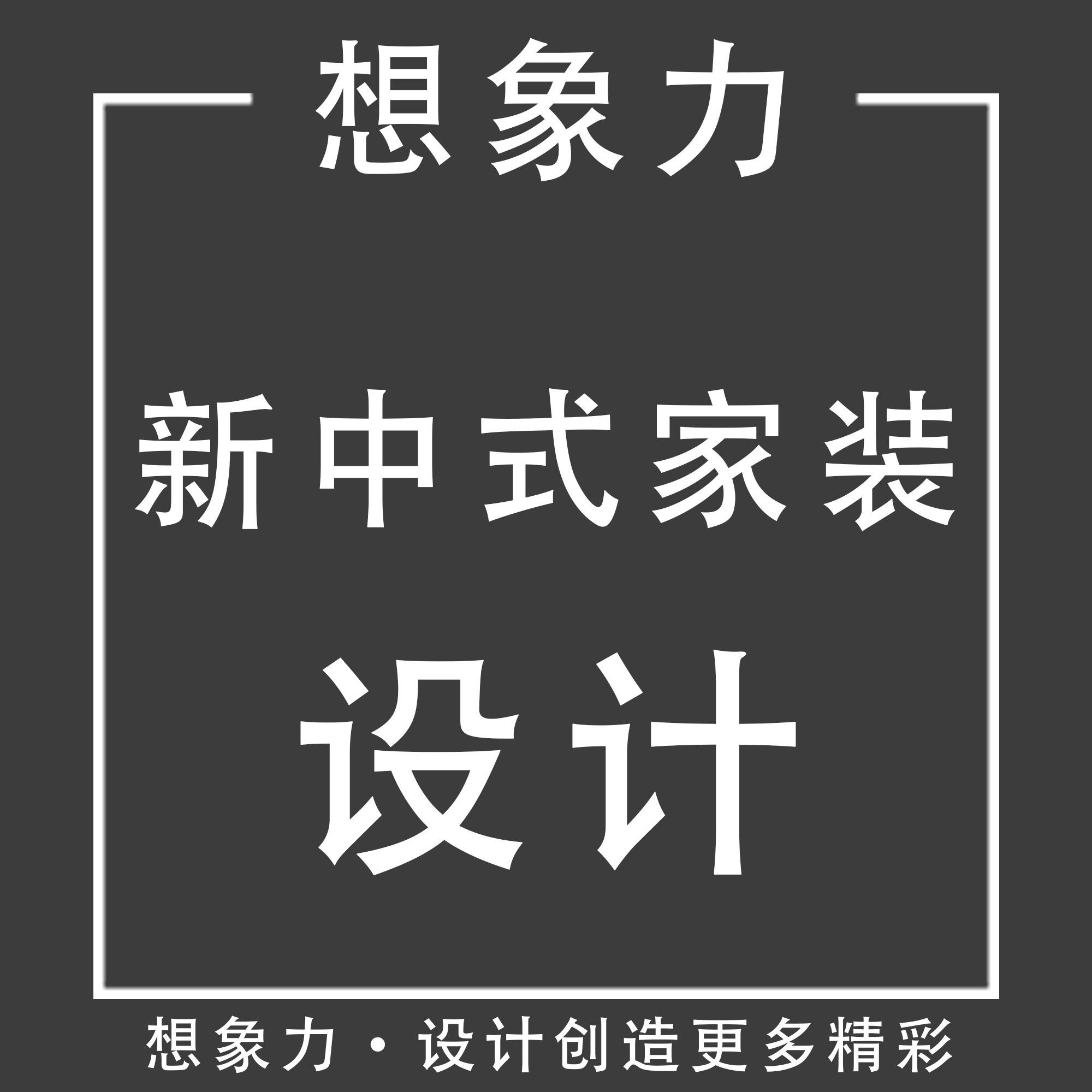 新中式风格设计/家装家居设计/全案设计/效果图制作
