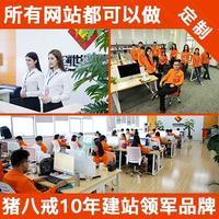 豪华 网站  电脑站 手机站  网站 建设 企业 网站   网站 制作
