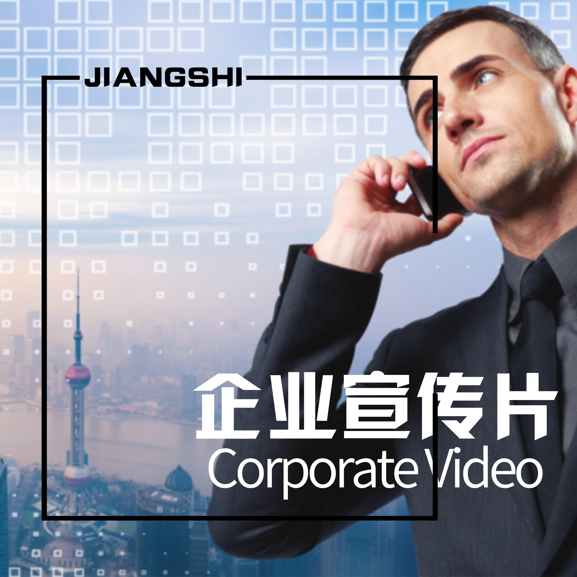 企业宣传片/品牌形像片视频/记录片公益采访广告/营销视频推广