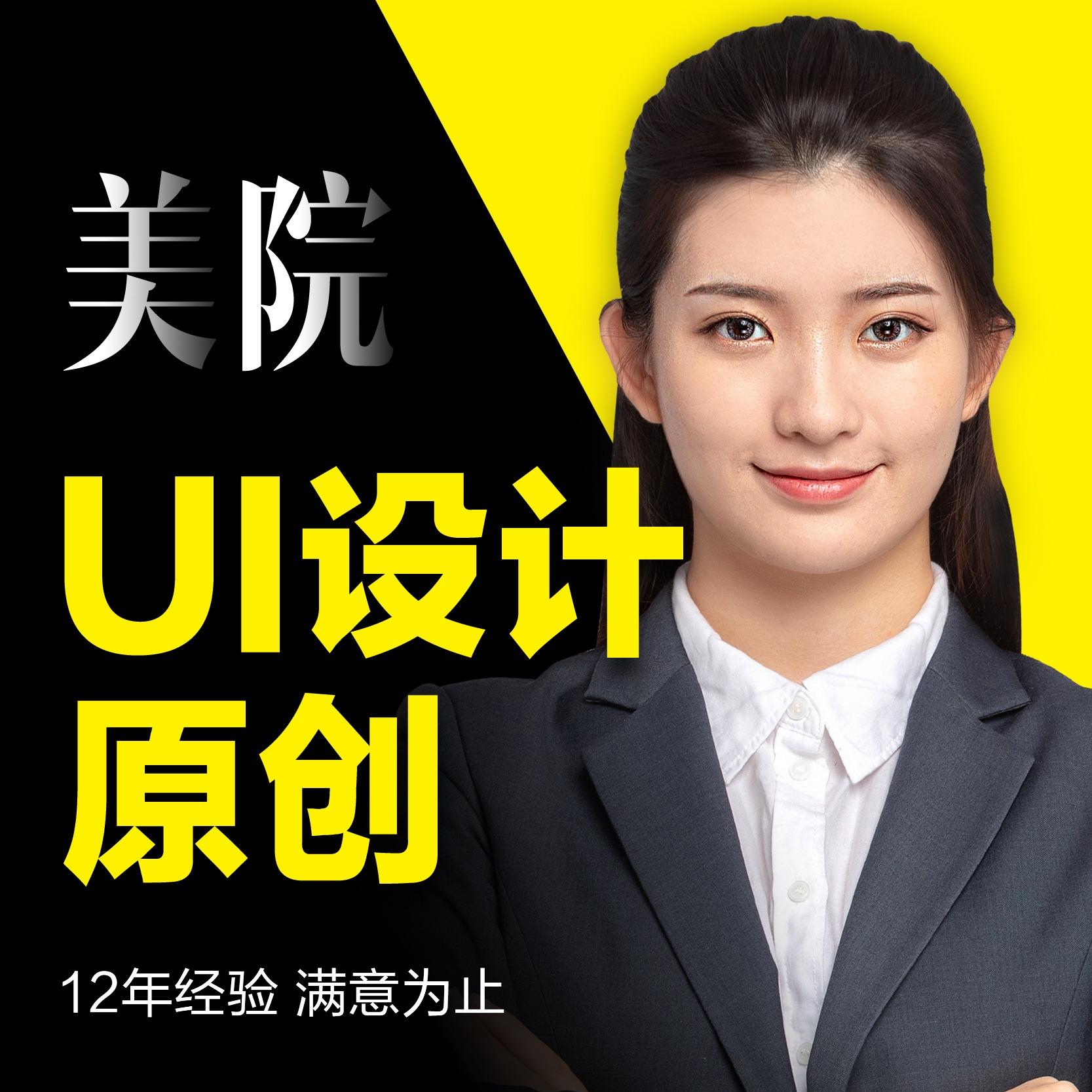 【社交应用】UI设计APPUI移动ui网页设计系统界面设计