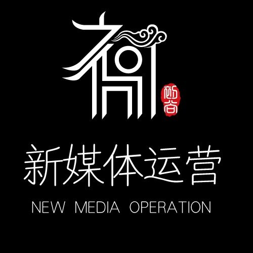 百家号 新媒体 运营微信 代运营 抖音 代运营 微信营销抖音营销软文营销