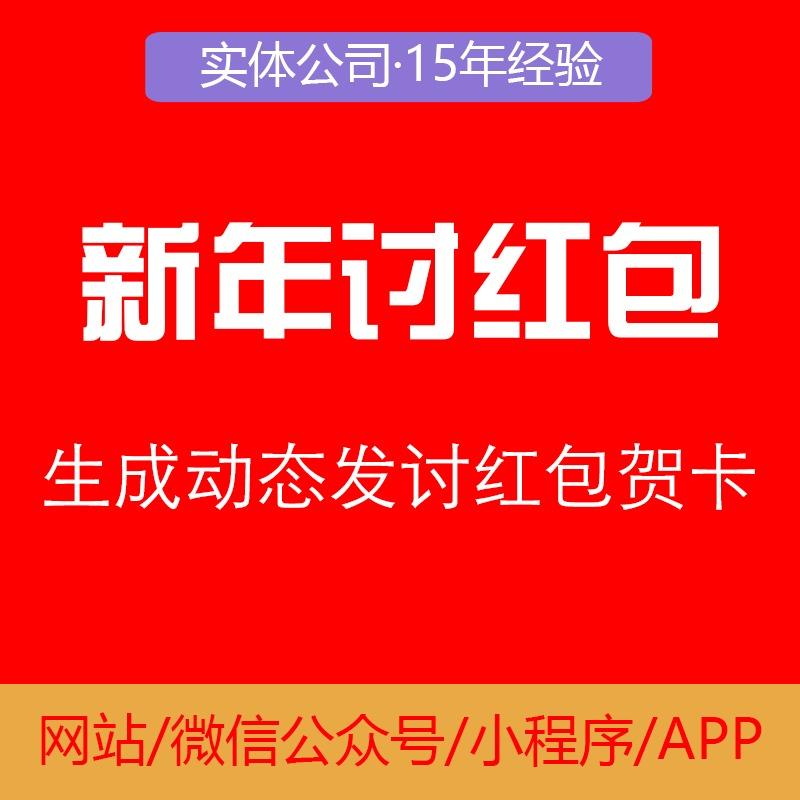 新年生成动态发红包讨红包自定义模板祝福语分享贺卡系统开发源码
