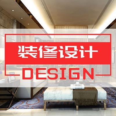 新房装修室内设计3d效果图制作 施工图 全套设计 家装修设计