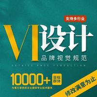 VI设计公司标志logo设计品牌手册VI手册品牌风格