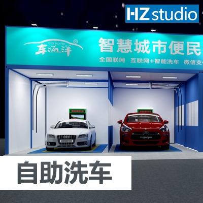 自助洗车站,智能洗车设计,汽车美容,效果图,SI设计,车海洋