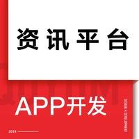 资讯平台 app 定制图书阅读平台音乐视听系统 APP开发