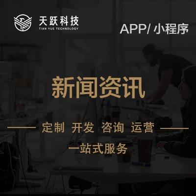 资讯APP,教育资讯,金融资讯,电商资讯,杭州APP,小程序