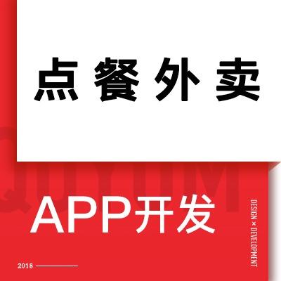 点餐外卖原生app餐饮APP开发平台骑手配送java开发