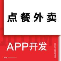 点餐外卖原生 app 餐饮 APP开发 平台骑手配送java 开发