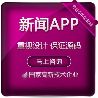 资讯app开发博客APP开发门户app原生程序定制开发