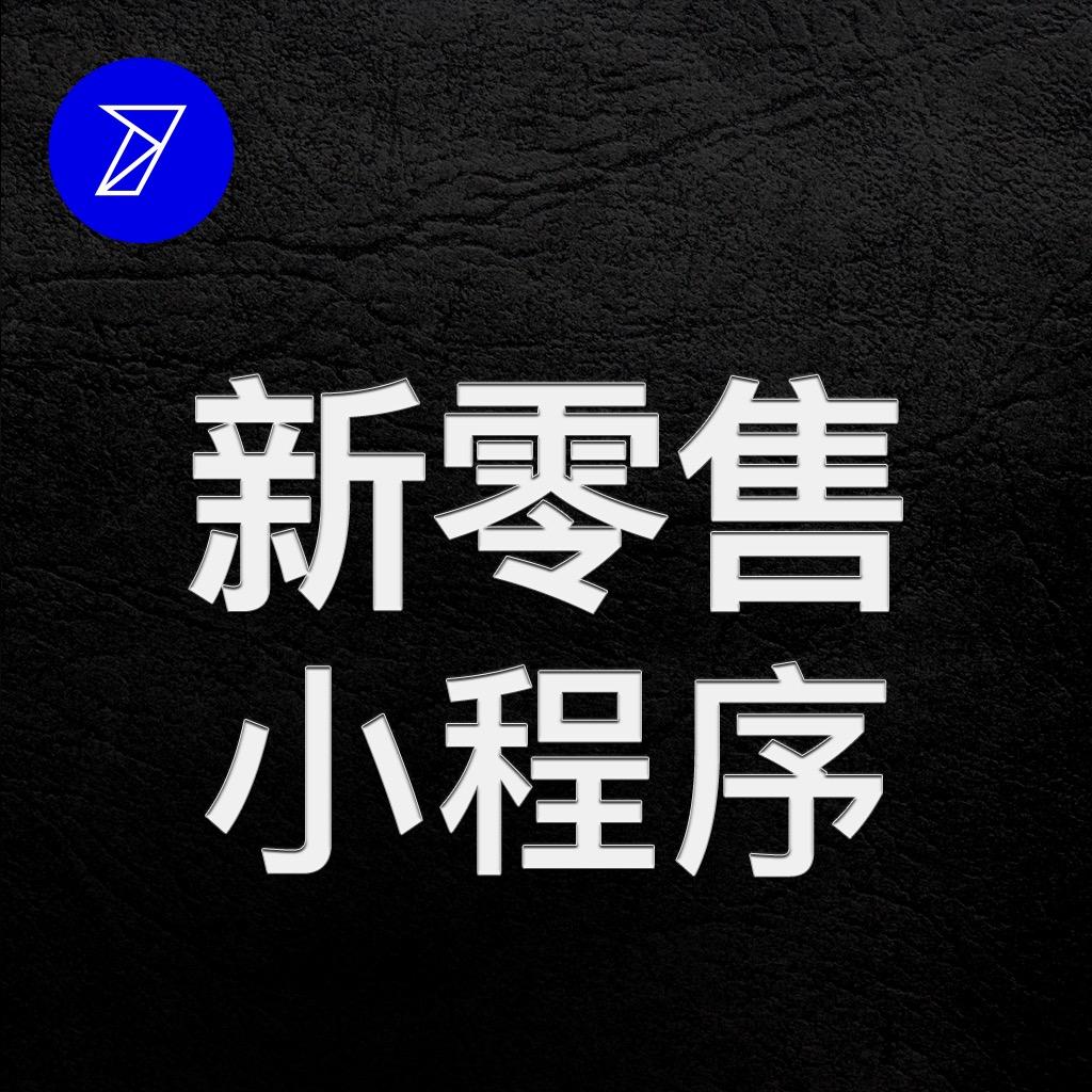 新零售门店小程序门店商城/拼团/优惠券/抢购小程序定制开发