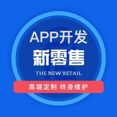 【新零售电子商城app】分销商城多商户商城在线定制app