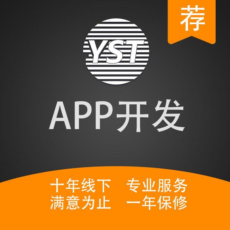 APP开发生鲜外卖点餐app定制商城原生app开发旅游教育