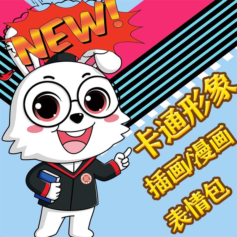 【原创】品牌3D卡通IP形象吉祥物商标宣传四格漫画插画手绘