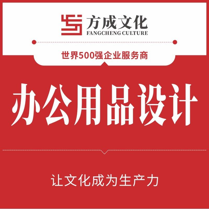 办公用品VI设计服装文件袋名片合同封面旗帜商务礼品设计
