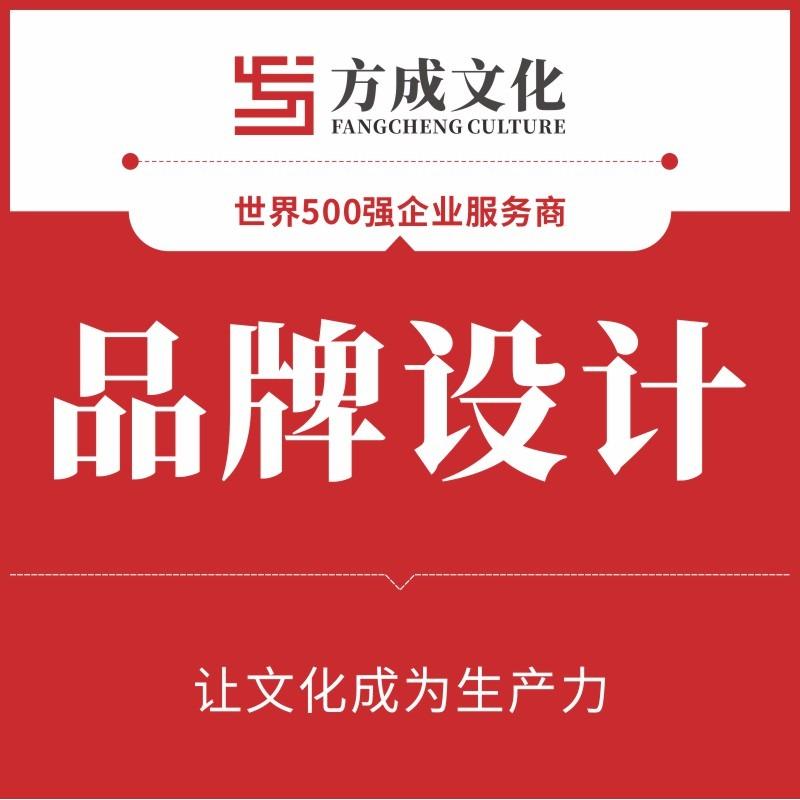 品牌 设计 VI 设计 标志 设计 画册 设计 包装 设计 广告 设计  宣传品设计