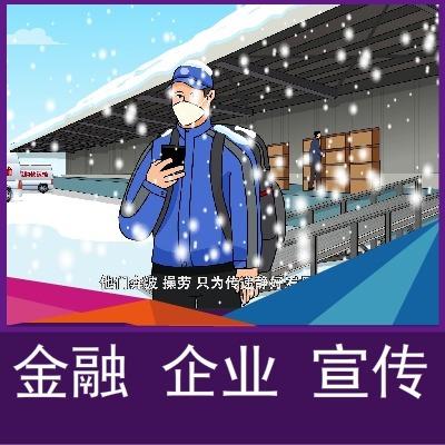 【高端】展会动漫二维动画宣传MG动画手绘动画AE动画抖音营销