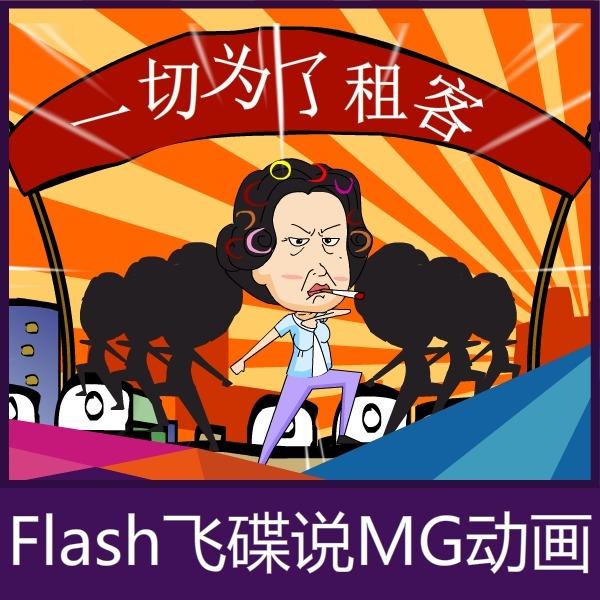 MG动画flash二维动画飞碟说手绘动画AE视频制作抖音营销