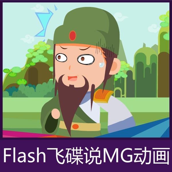 【高端】长沙flash二维动画飞碟说MG动画手绘动画AE动画