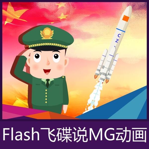 【总监设计】 flash二维动漫飞碟说MG动画APP区块链