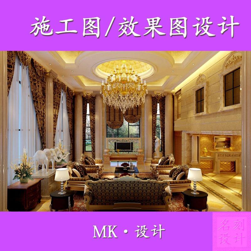 别墅,自建房,豪宅住房,新房,商品房公寓施工图效果图定制设计