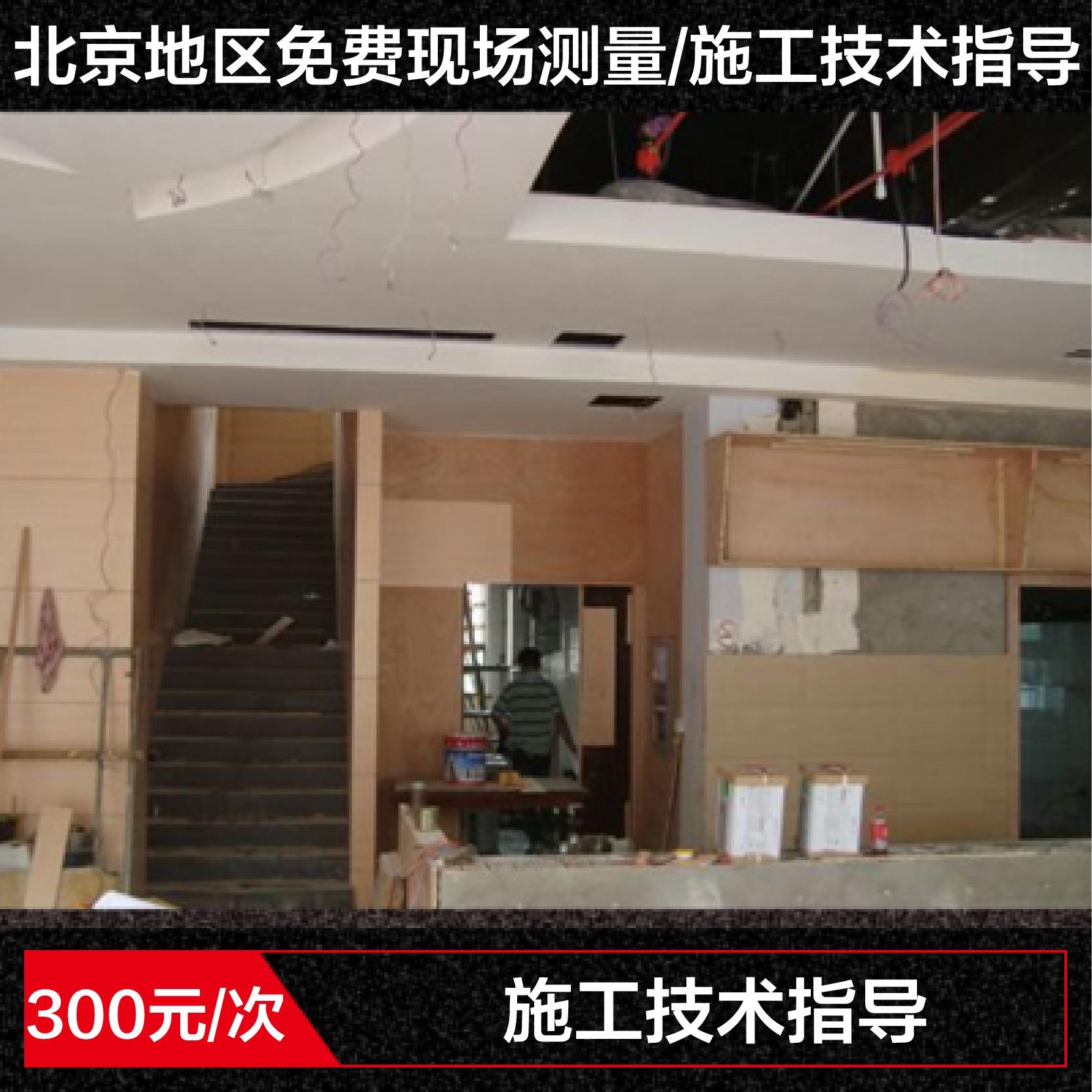 现场施工技术指导 北京地区提供免费现场指导
