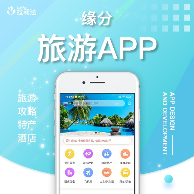 缘分旅游app景点攻略酒店特产美食一站式服务app平台开发