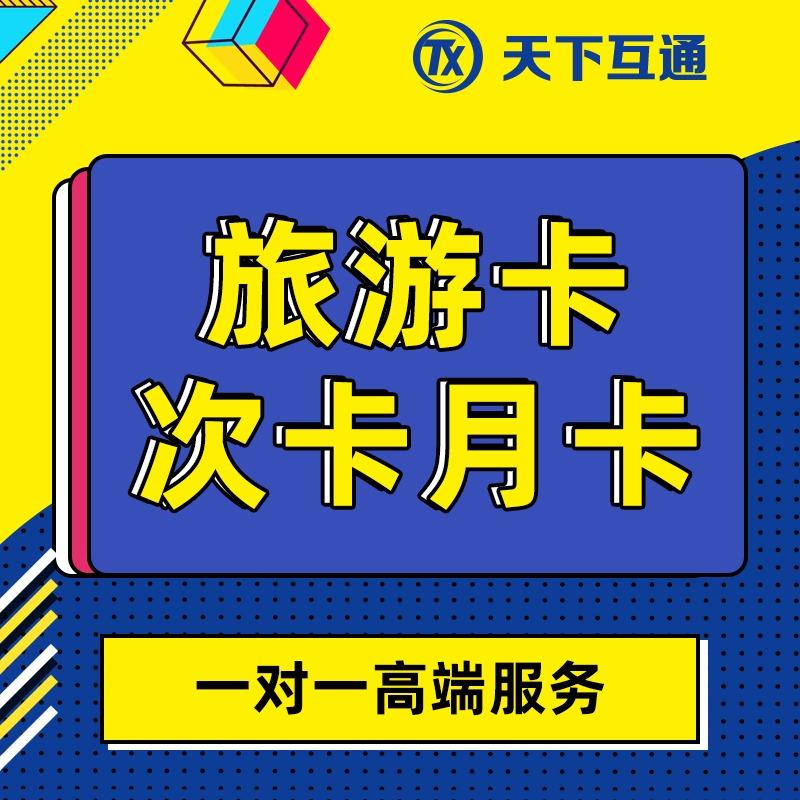旅游卡次卡月卡年卡微信开发小程序开发公众号开发微商城小程序商