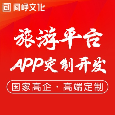 旅游管理系统 开发 app定制源码安卓IOS 微信  开发 小程序 开发
