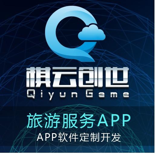 旅游app开发|原生APP开发|ios安卓手机软件定制开发