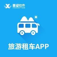 旅游租车app/包车软件开发/类似神州租车app/汽车租用
