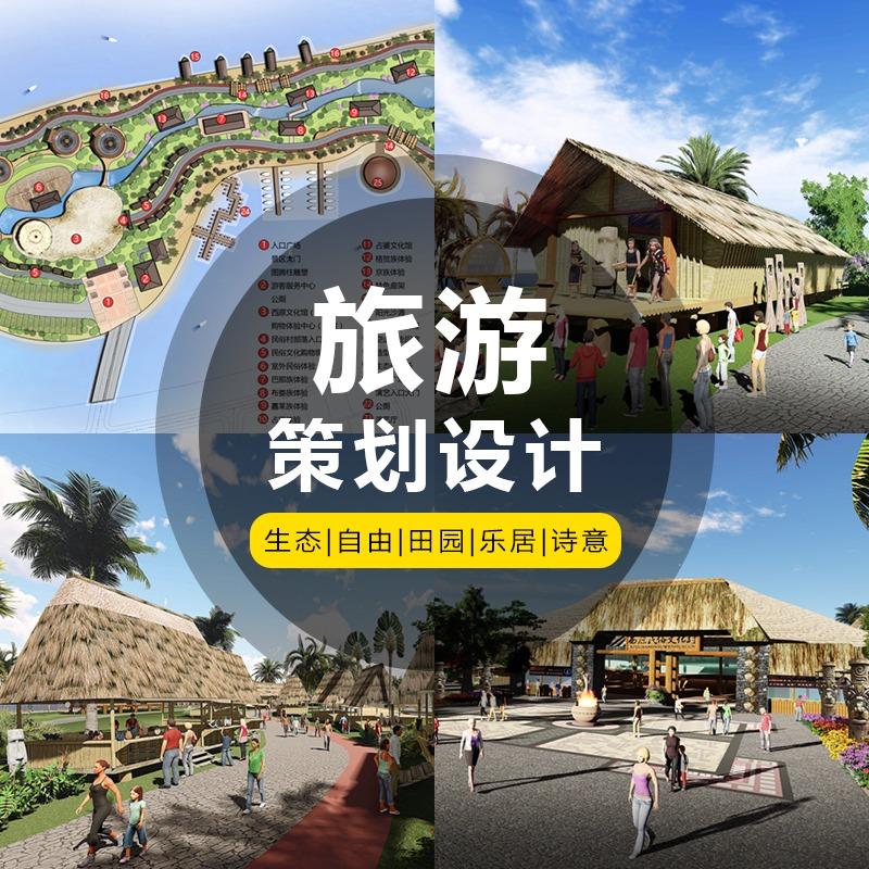 旅游景区规划旅游策划农庄农家乐建筑效果图施工图园林绿化景观