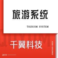 APP旅游预订出行制作web机票酒店订票app定制开发公司
