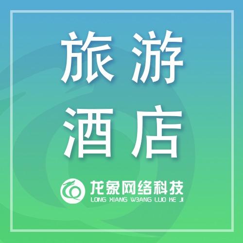 旅游 手机网站 搭建微 网站 定制开发H5移动官网数码家具环保回收