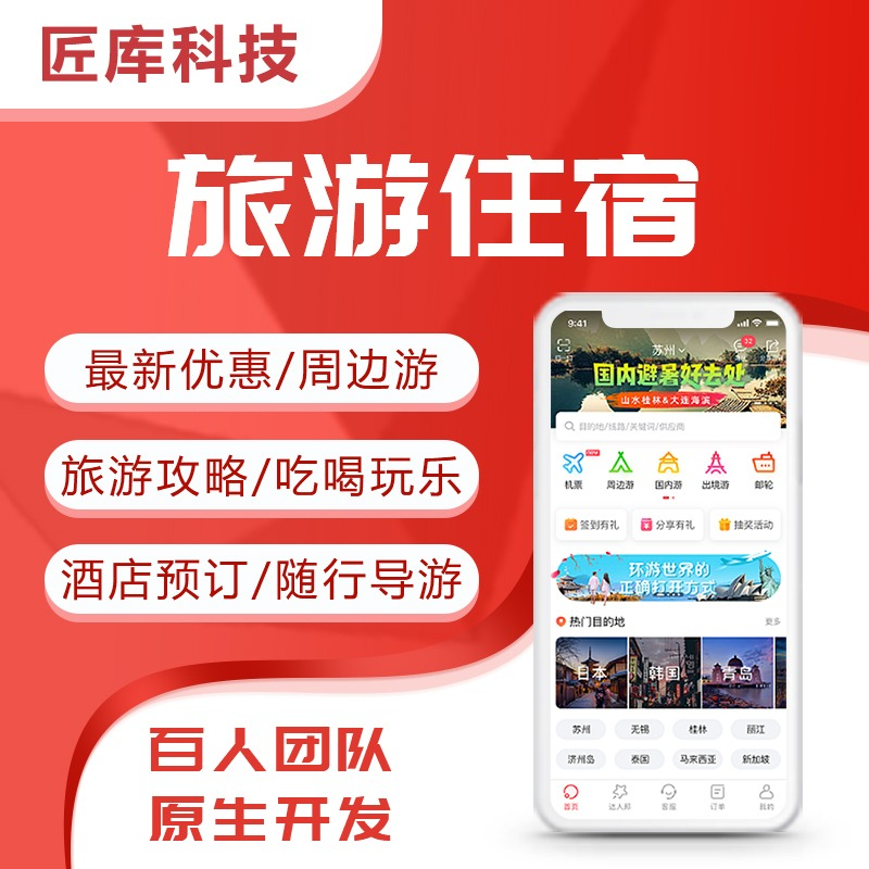 旅行旅游预订酒店景点机票门票住宿攻略出行app系统源码 开发