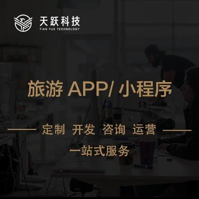 旅游APP开发|景区订票|仿携程|去哪儿|杭州APP小程序
