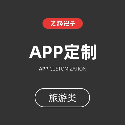APP 旅游预订出行制作web机票酒店订票 app 定制 开发 公司