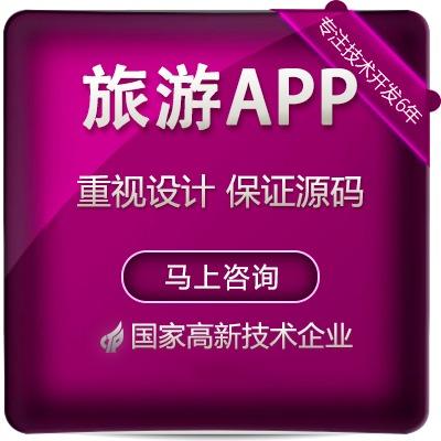 旅游出行APP定制开发酒店app预订旅游门票售卖app开发