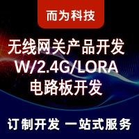 lora 2.4G WIF无线网关产品软硬件电路板设计开发