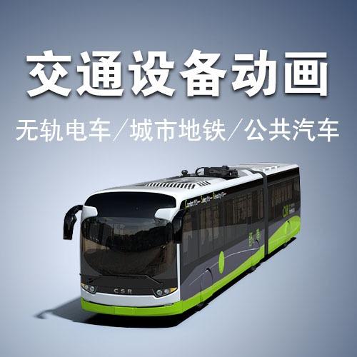 无轨电车视频制作/地铁3d动画/公共汽车动画/交通产品宣传片